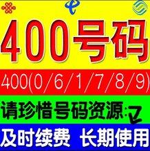 企业400电话办理、特价400号码任选,年底钜惠