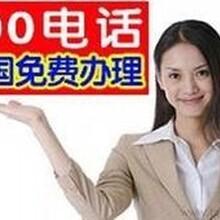 移动400电话办理中心,特价提供企业400服务号码申请