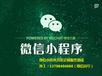深圳微信小程序定制开发小程序开发公司小程序商城