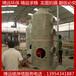 博远酸雾净化塔、酸雾吸收塔、喷淋塔、VOCS治理废气除臭处理方案专业方案