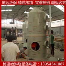 四川博远厂家批发喷漆漆雾净化设备喷淋塔净化设备