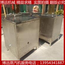 博远供应72盘馒头蒸箱专供蒸箱用的燃气蒸汽发生器液化气蒸汽机图片