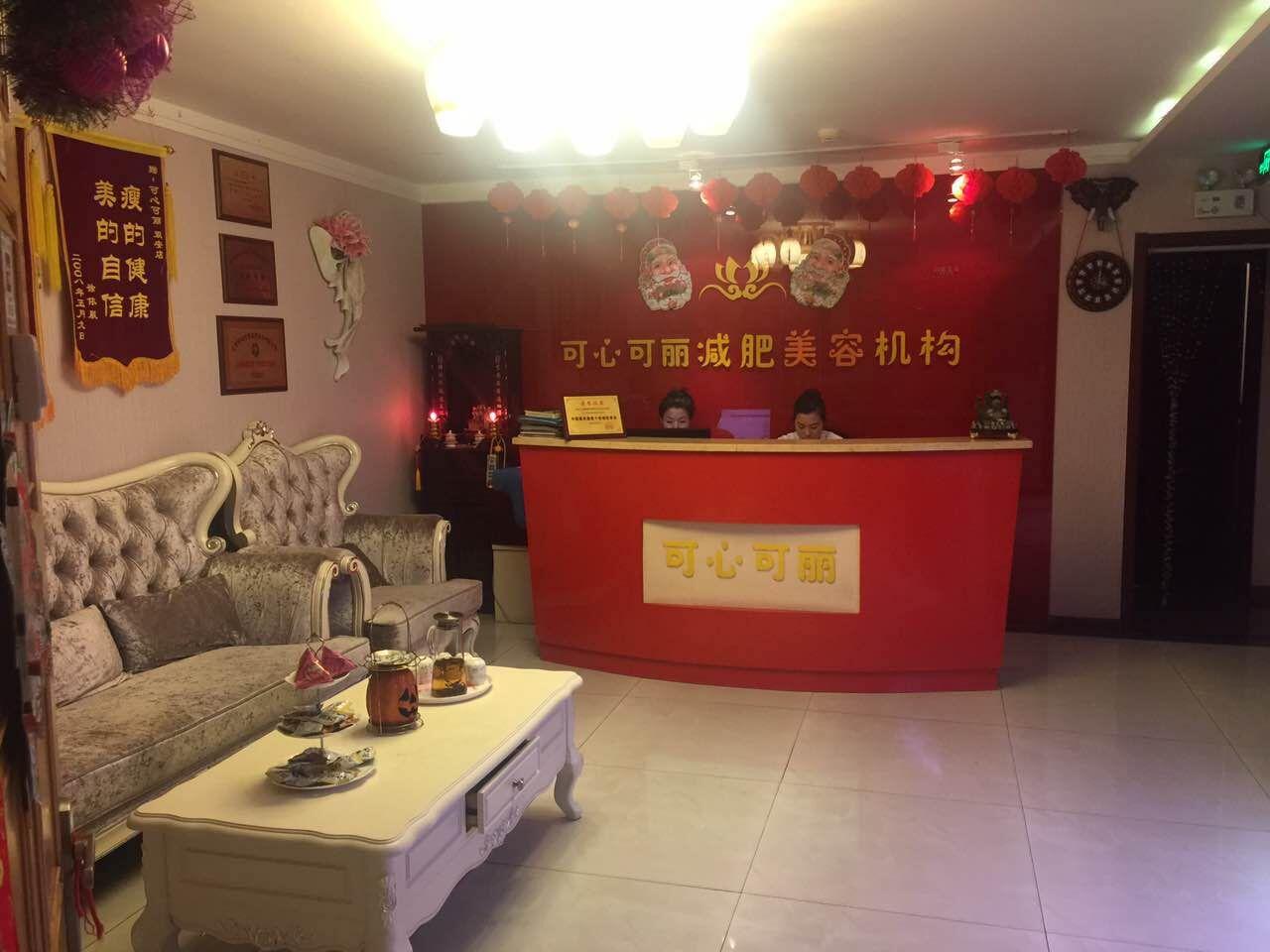 北京可心可丽美容有限澳门永利网址
