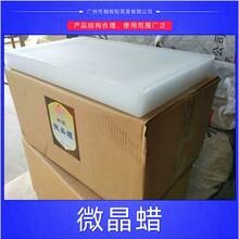 广东微晶蜡批发中心-广州相将和熔点高微晶石蜡