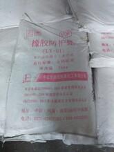颗粒橡胶防护蜡LY-1广州批发有限公司