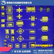 高頻TO管座和微電子封裝介紹陶瓷封裝管殼微波外殼產品圖片