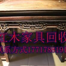 上海最新老红木家具回收价格红木知识