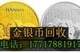 普陀区金银币回收,熊猫金币回收