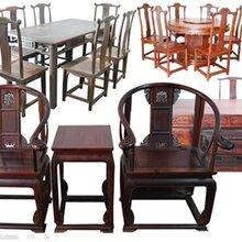 老红木家具回收厂家收购老家具什么价格