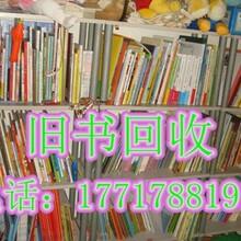 杨浦区旧书上门回收图书馆旧书回收上门回收