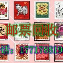 闸北区邮票回收网长期回收各年份邮票年册图片