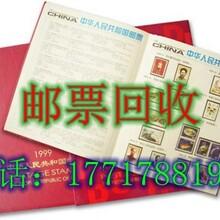奉贤区邮票年册回收奉贤区收购邮票图片