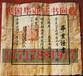 上海民国时期学校毕业证书回收