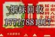 上海老烟标回收老糖纸收购