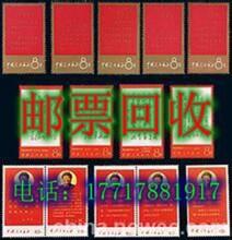 上海邮票收购价格表邮票拍卖价格