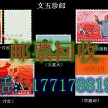 上海邮票回收邮票上门收购价