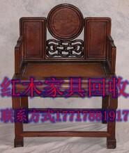 上海旧红木家具回收老红木家具收购