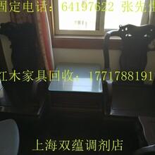黄浦区红木家具回收24小时热线免费上门
