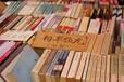 黄浦区旧书回收+黄浦区上门收购+全市高价收购