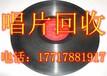 上海收购民国唱片老唱片回收