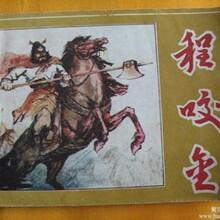长宁区回收连环画/上海专业按本收购图片
