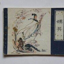 上海小人书回收价格图片