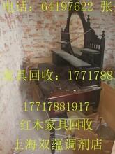 普陀区红木家具回收24小时服务上门专业价高