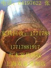 上海嘉定区红木家具回收免费上门收购图片