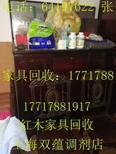杨浦区老红木家具回收市场在哪里
