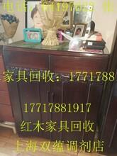 浦东新区老红木家具回收-免费上门