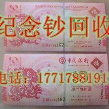 上海静安区纪念钞回收+奥运钞回收图片
