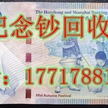 杨浦区纪念钞回收-各年发行纪念钞收购