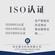 河北ISO9001认证公司
