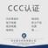 石家庄ISO9001认证