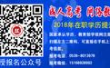 临沂大学2018年成人高考函授学历招生简章
