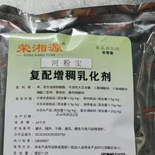 河粉米粉米皮粉皮复配增稠乳化剂(河粉宝)增筋防止老化发硬回生图片