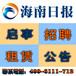 专业办理海南地区登报声明公告、声明公告刊登报纸详细价格、登报联系方式、