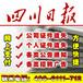 四川省成都市遗失发票、税务登记证登报、地方税局指定登报模板
