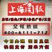 上海登报咨询网、上海声明公告刊登报纸咨询热线、地址
