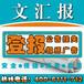 上海报纸登报、上海登报声明、上海遗失声明、注销公告、各类公告