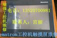 北京瑞强工控维修Nematron瑞强工控机维修北京专业维修瑞强SE400D工控机