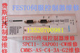 北京FESTO伺服控制器维修费斯托FESTO终端控制器SPC11-SAP001-CW维修