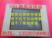 IDEC触摸屏维修HG3G-8JT22TF触摸屏维修IDEC北京维修