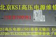 高压电源维修KSI高压电源烧了无输出维修KSILS700高压电源北京维修