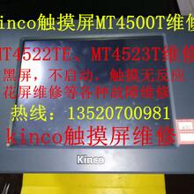 Kinco触摸屏维修MT4500T北京Kinco步科触摸屏维修黑屏触摸屏无反应维修