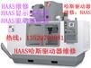 HAAS哈斯伺服驱动器维修中心北京哈斯HASS伺服驱动器维修报警160维修