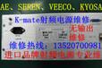 北京K-mate射频电源维修进口品牌射频电源维修K-mate/VEECO/MKS射频电源专修