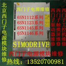 北京西门子电源维修,西门子电源模块维修,6SN1123/45/46维修,西门子触摸屏维修