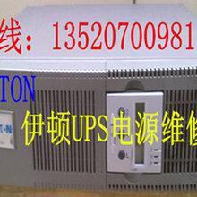 北京EATON伊顿UPS电源维修中心EATON93EUPS电源维修