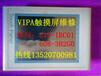 VIPA觸摸屏維修優勢多年VIPA觸摸屏維修經驗配件全維修快
